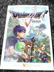 PS2ドラゴンクエスト5 攻略本Vジャンプブックス