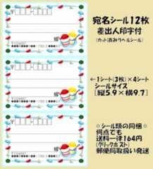得◆Z-262◆かき氷*宛名シール…12枚♪