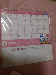 静岡銀行オリジナル2018卓上カレンダー