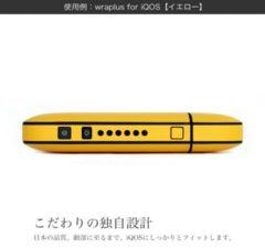 iQOS アイコス スキンシール 2