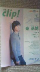ぴあClip[クリップ]秦基博2013年7月号