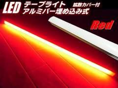 船舶に!24vアルミバー埋め込みLEDテープライト蛍光灯/レッド赤色