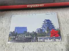 テレカ 50度数 福山城 ニューキャッスルホテル 名古屋フリーN290#12083 未使用