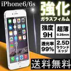 【送料無料】全面カバー/iPhone6/6s 強化ガラスフィルム