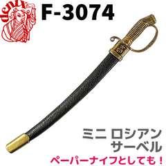 DENIX F-3074 ミニ ロシアン サーベル レターオープナー 模造 レプリカ 剣 刀