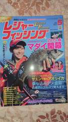 海釣りマガジンレジャーフィッシング