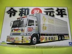 アオシマ 1/32 バリューデコトラ No.52 令和元年(大型冷凍車)
