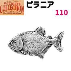 ピンバッジ ピラニア 110 ぴらにあ 魚 ピンズ バッチ ピューター
