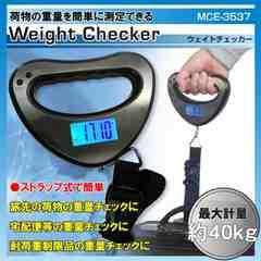 ☆Weight Checker(ウェイトチェッカー) ブラック MCZ-3537