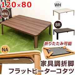 家具調折脚フラットヒーターコタツ 120×80 BR/NA/WAL/WH