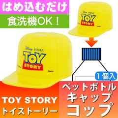 トイストーリー 帽子型ペットボトルキャップコップ CPB1C Sk1100