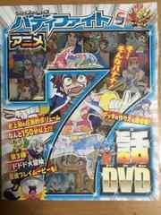 フューチャーカードバディファイト アニメ7話 DVD 切手払い可能