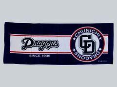 ☆ 【中日ドラゴンズ】Dragons SINCE 1936・スポーツタオル