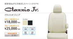Clazzio.Jr シートカバー ノア ハイブリッド ZWR80G G