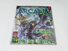 アーケードゲーム専門誌 月刊アルカディア 2003年11月号 No.42 ARCADIA