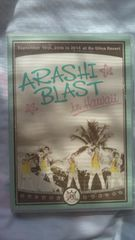 嵐DVDBLAST in Hawaii通常盤