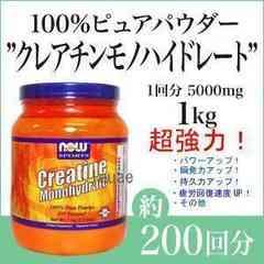 高品質★純度100%!NOW社クレアチンモノハイドレイト5000mg特大1kg★サプリメント