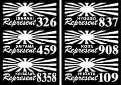 旭日 レペゼント 326 2枚組