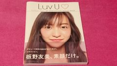 板野友美 Luv U Tomomi Itano 10th ANNIVERSARY PHOTO BOOK