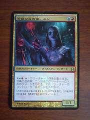●MTG プロモ大判カード 苦痛の芸術家、ニン 日本語 Foil 1枚●