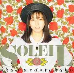 KF 岡村孝子 CDアルバムSOLEIL(ソレイユ)