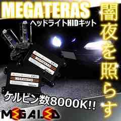 mLED】アルファード10前期ハロゲン車/ヘッドライトHIDキット/H4シングル/8000K
