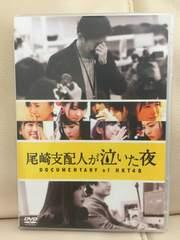 ●DVD HKT48 [尾崎支配人が泣いた夜 DOCUMENTARY of HKT48]●