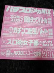 パチスロ実戦術メガMIXVol.1付録DVD未開封