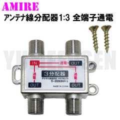 1:3分配▽アンテナ分配器 全端子通電2500MHz 木ネジ付 地デジ BS CSに