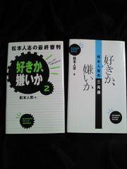 松本人志 週刊プレイボーイ 好きか、嫌いか 本 BOOK ブック 2冊セット