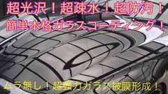 ガラスコーティング剤 1.5L(超疎水性!超防汚!超艶!ムラ無し)