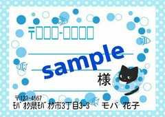 黒猫浮き輪宛名シール 差出人印刷可