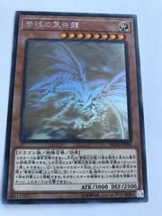 遊戯王 青眼の亜白龍 RC02-JP000 ホログラフィックレア