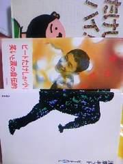 ビートたけし[あのひと][浅草キッド][たけしくん,ハイ!]3冊セット