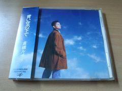 倉橋ルイ子CD「青い空の下で」廃盤●