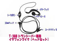 ★ T388 トランシーバー 専用 イヤフォンマイク ヘッドセット★