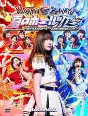 新品即決 夏のホールツアー2016 DVD HKT48