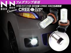 NBOX LEDフォグ 80W級 CREE 白 ドーム型レンズ 2個セット