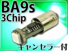 キャンセラー付LEDバルブBA9s/G14グリーン1個3ChipSMD as10214