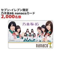 【当選品】セブンイレブン限定 乃木坂46 nanacoカード