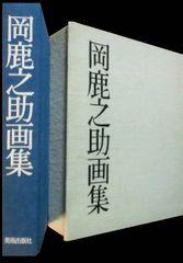 画集 岡鹿之助画集 定価48000円 335図 決定版資料