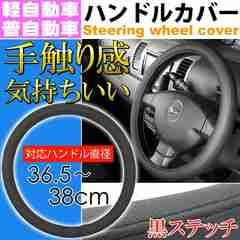 ハンドルカバー ブラック 36〜38cm 軽自動車/普通車対応 as1680