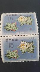 さざえ15円切手2枚新品未使用品
