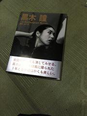 黒木瞳 写真集 17か月のDesihned Woman 初版