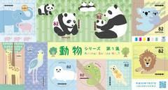 動物シリーズ第1集 82円切手 パンダ ハシビロコウ ゾウ