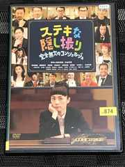 【DVD】ステキな隠し撮り 完全無欠のコンシェルジュ【レンタル落ち】
