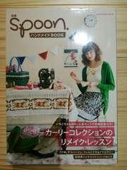 別冊spoon.ハンドメイドBOOK☆カーリーコレクションのリメイク
