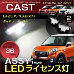 ASSY 交換タイプ LED ライセンスランプ キャスト LA250S/260