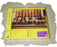 ◆CD◆乃木坂46 「バレッタ」