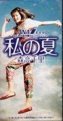 ◆8cmCDS◆森高千里/私の夏/'93全日空沖縄キャンペーンソング